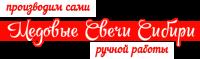 Медовые Свечи Сибири